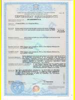 Сертификат Двери Украины