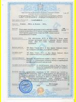 Сертификат Салют