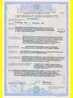 Сертификат Страж