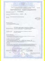 Сертификат Терминус